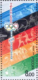 Russia stamp no. 1227 - 2008 Summer Olympics.jpg
