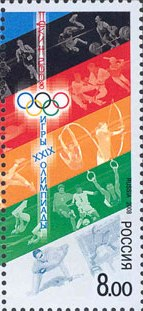 Russia stamp no. 1228 - 2008 Summer Olympics.jpg