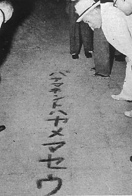 """カタカナのみを使った1940年の日本語の書き方の例。 パーマメインハヤメマセウ( """"Stop the permanent wave"""")"""
