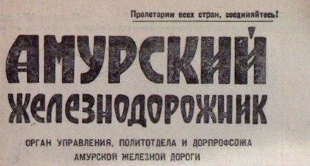 Газета Амурский железнодорожник.jpg