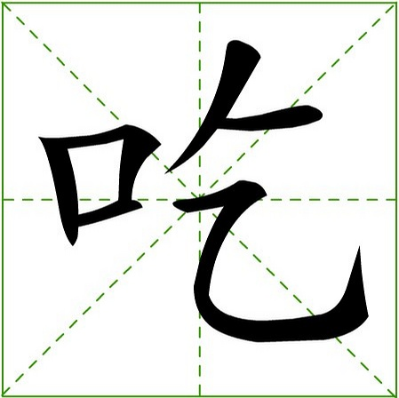 "File:汉字""吃"".jpg - 维基百科,自由的百科全书"