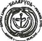 1189 (950 hadoŭ z času pieršaha piśmovaha ŭpaminannia Minska) - Special postmark.png