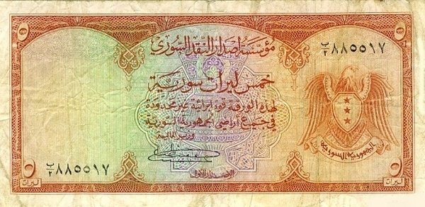 ملف:5-Livres-syria-1950.jpg - ويكيبيديا