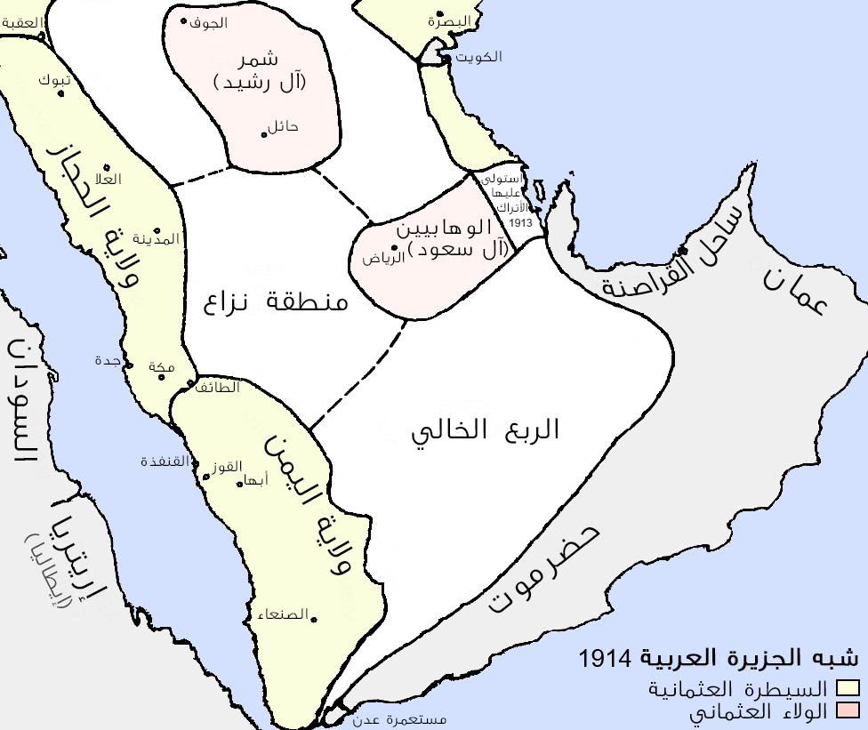 الدولة العثمانية في شبه الجزيرة العربية ويكيبيديا