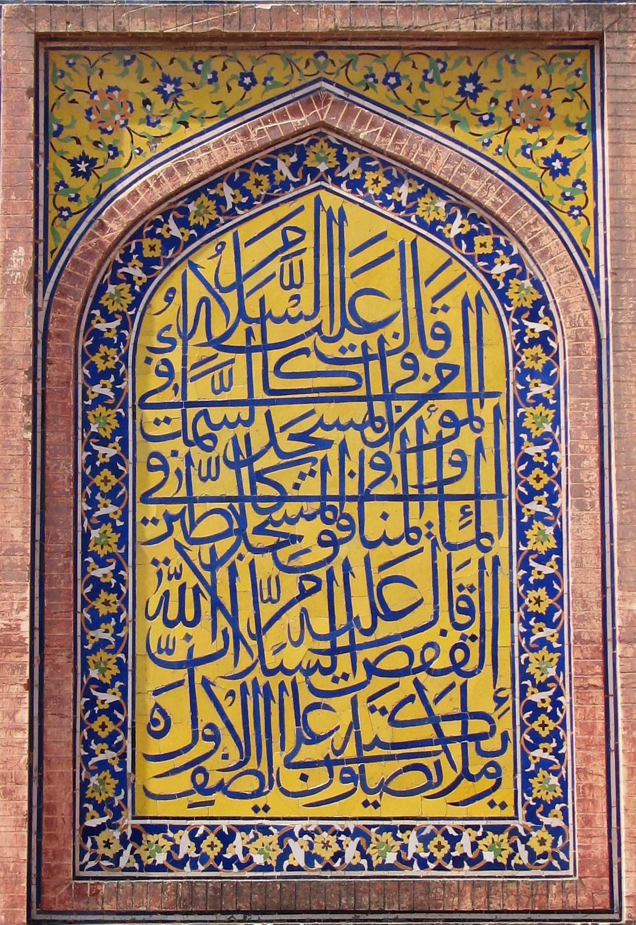 File:Arabic Calligraphy at Wazir Khan Mosque1.jpg ...
