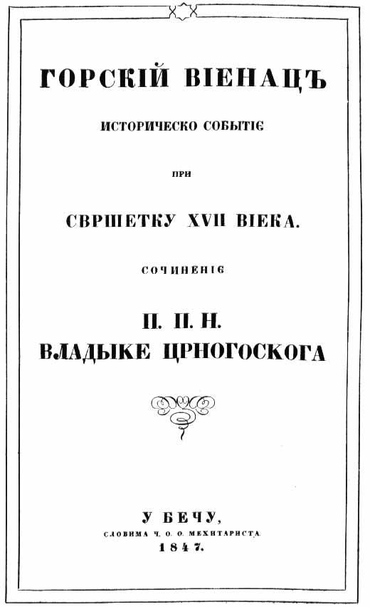 Górski Wieniec Wikipedia Wolna Encyklopedia
