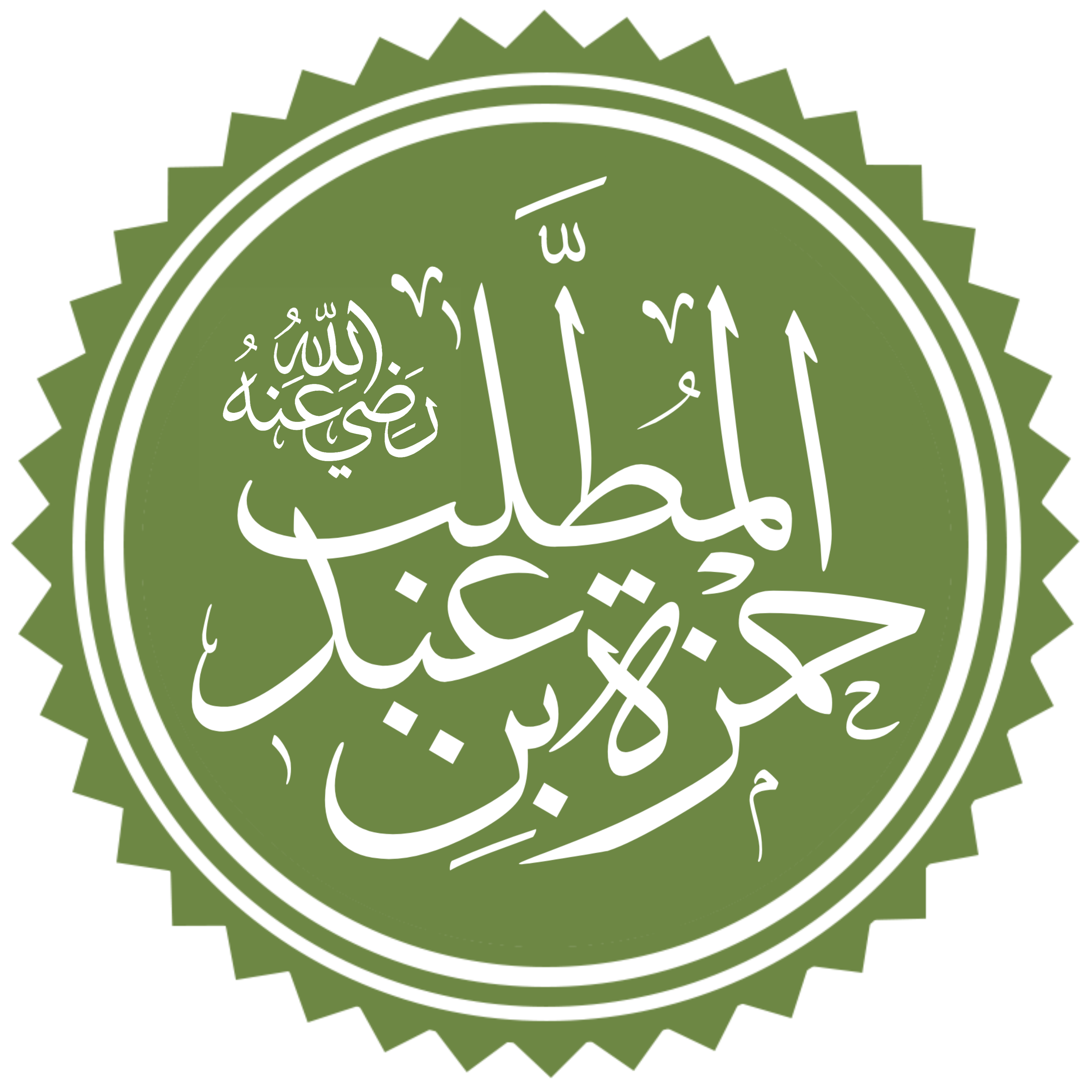 Hamza ibn Abdul-Muttalib Muhammads companion and uncle