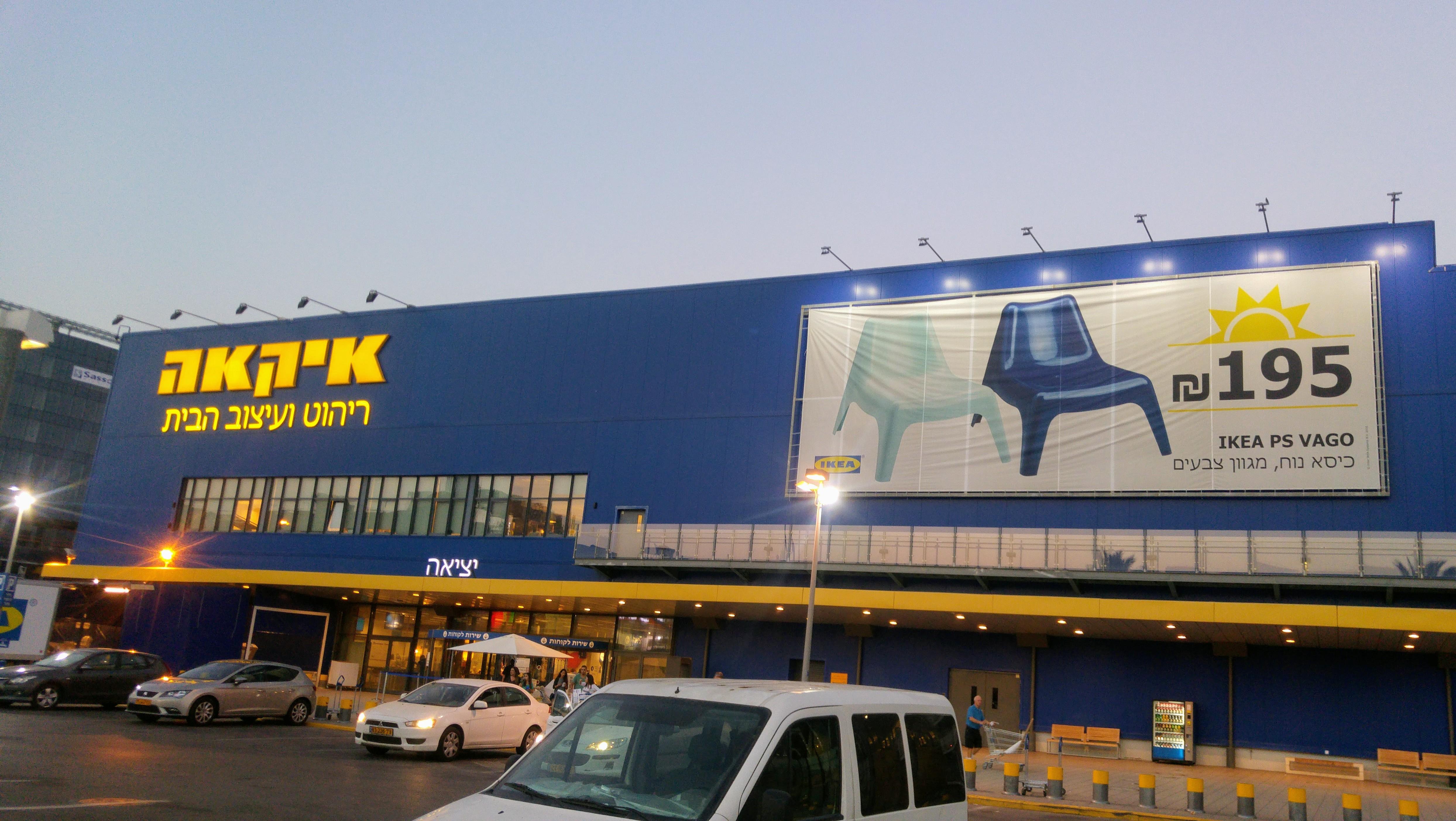 File:Ikea branch, Netanya, Israel.jpg - Wikimedia Commons