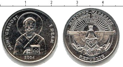 https://upload.wikimedia.org/wikipedia/commons/a/a3/KarabakhskyDrum1coin3.jpg