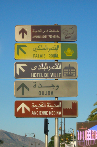 Morocco - Wikitravel