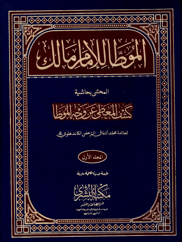 كتاب ان لم فمن pdf