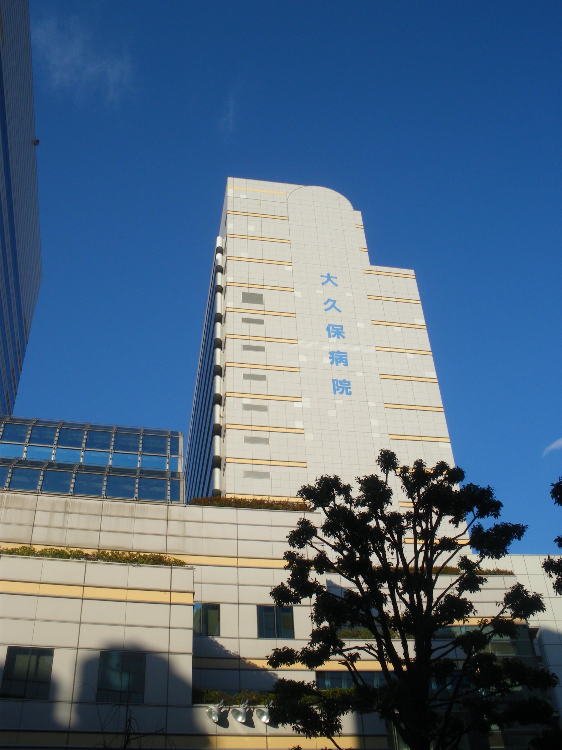 外科 整形 大久保 病院