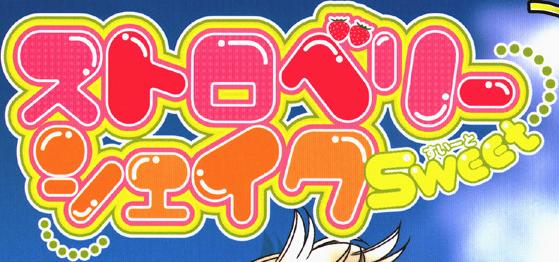 File:Strawberry Shake Sweet logo.png