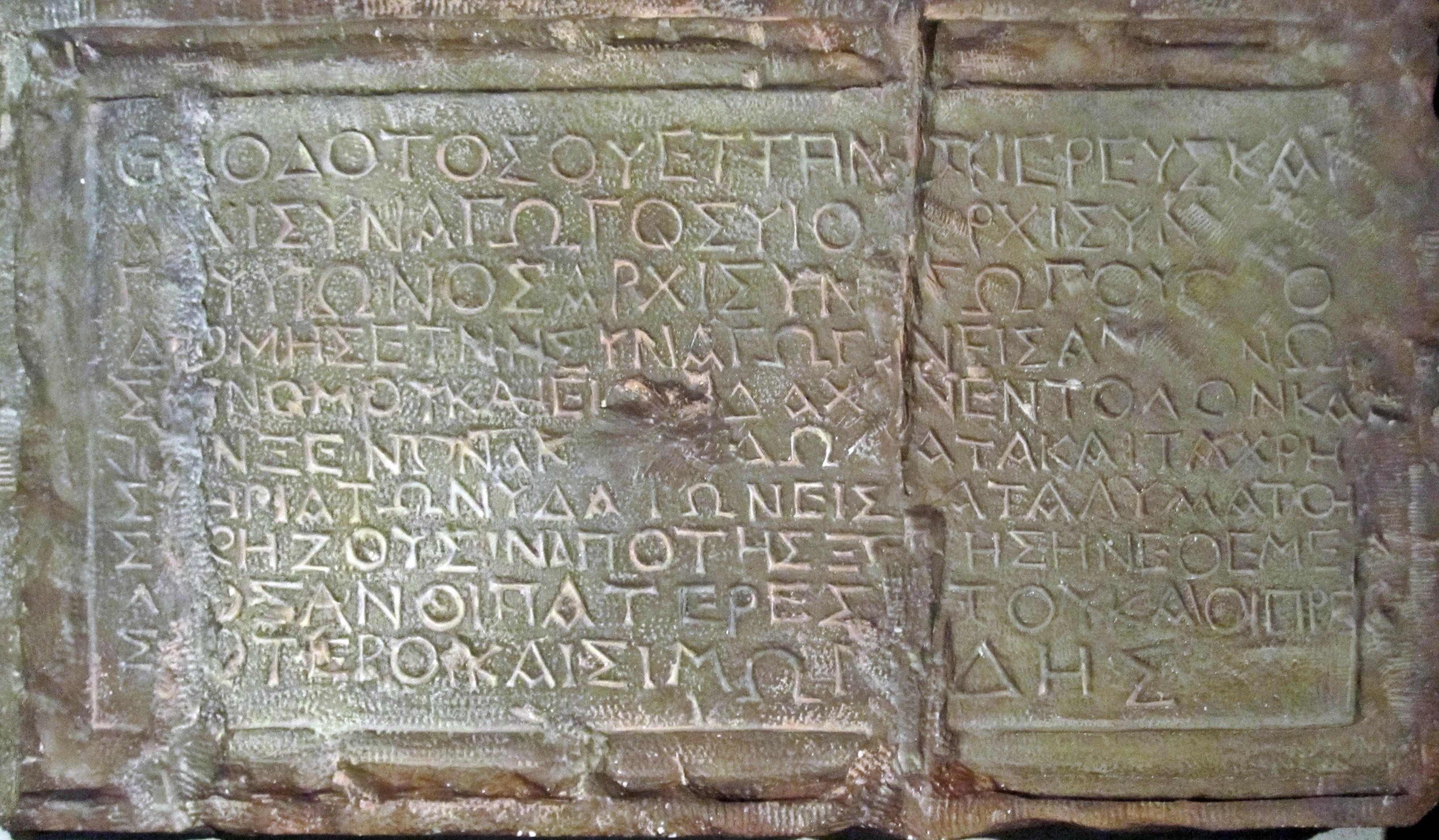 File:Theodotus inscription.jpg - Wikimedia Commons
