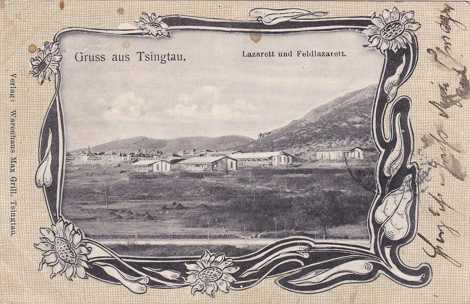 File 青岛德国野战医院 Jpg Wikimedia Commons
