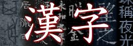 Exempel kinesiska tecken