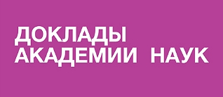 Доклады академии наук украины 3820