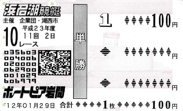 Kyotei boatpier-iwama betting ticket 20120129a.jpg
