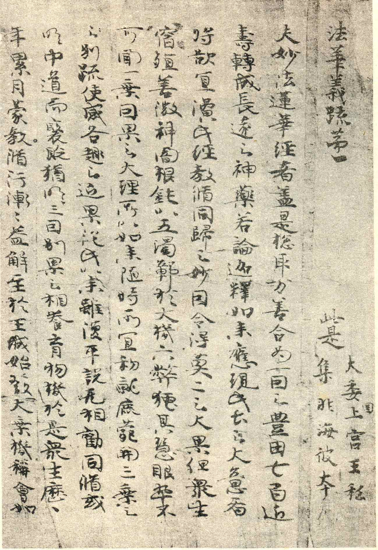 File:Lotus Sutra written by Prince Shōtoku.jpg - Wikipedia, the free ...