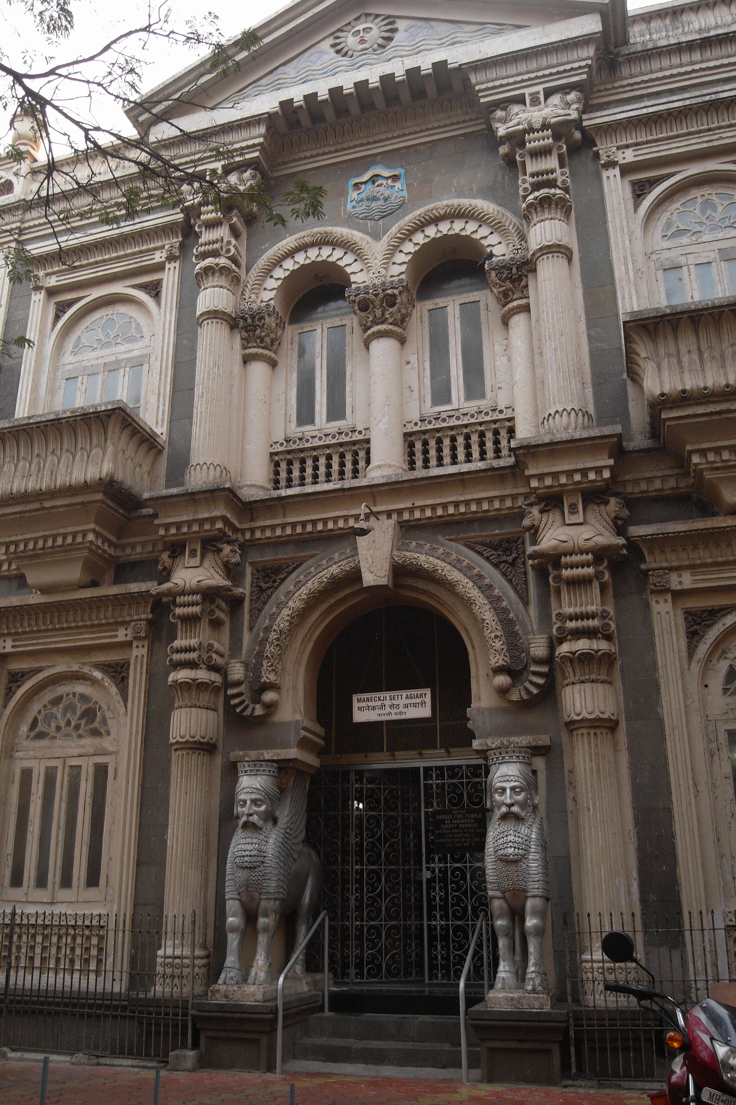 Maneckji Seth Agiary, Mumbai.jpg