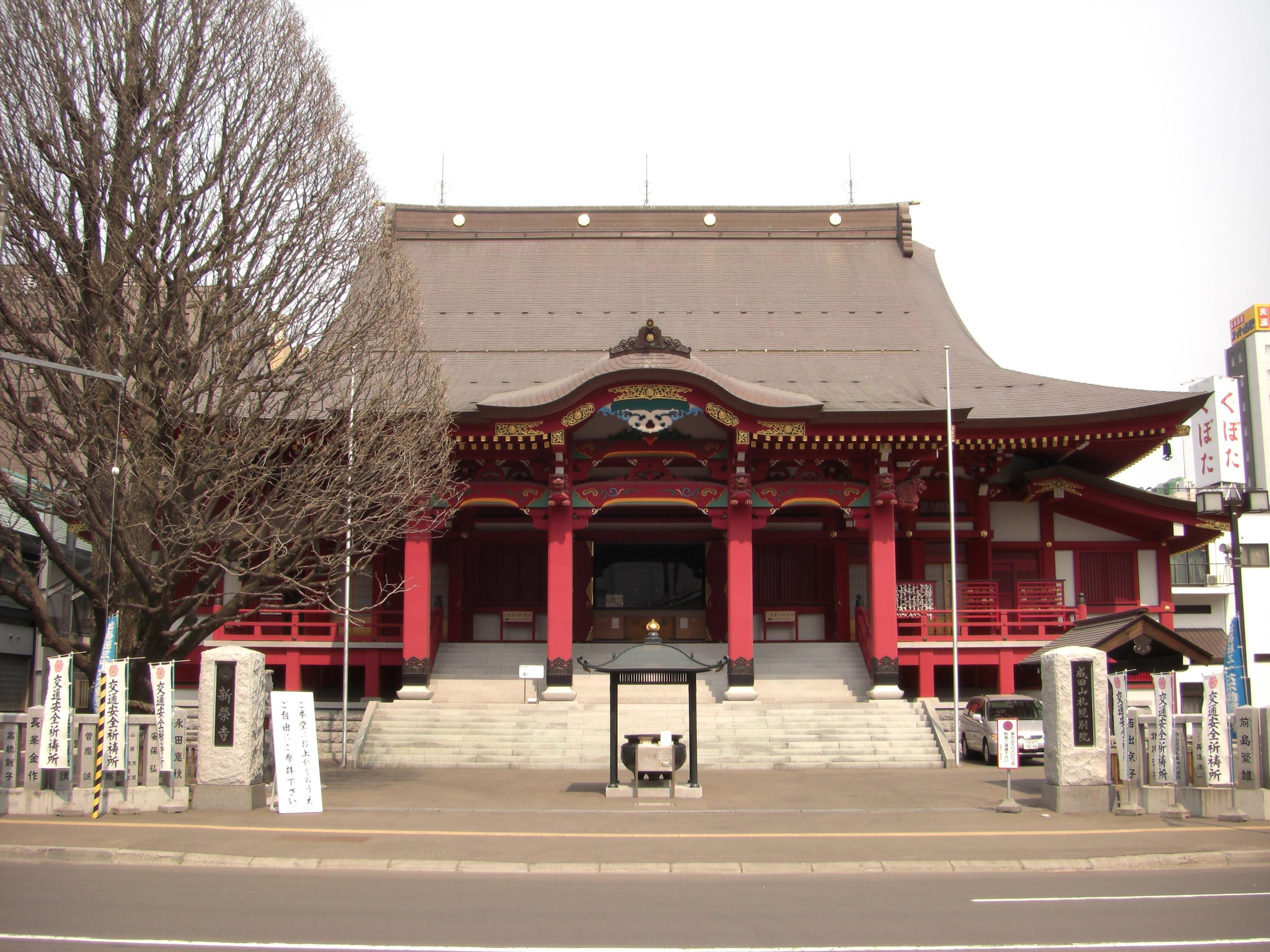 成田 山 札幌