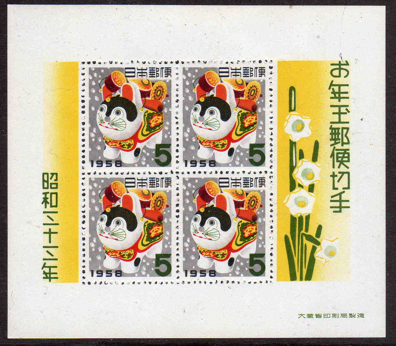 Filenew Year Greeting Stamp 1958 In Japang Wikimedia Commons