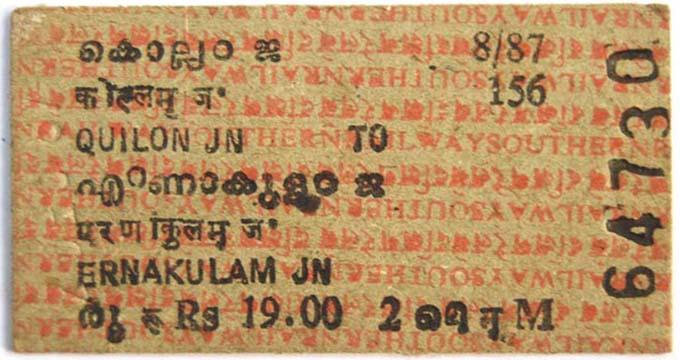 चित्र:Old India railway ticket from Kollam to Ernakulam.JPG ...