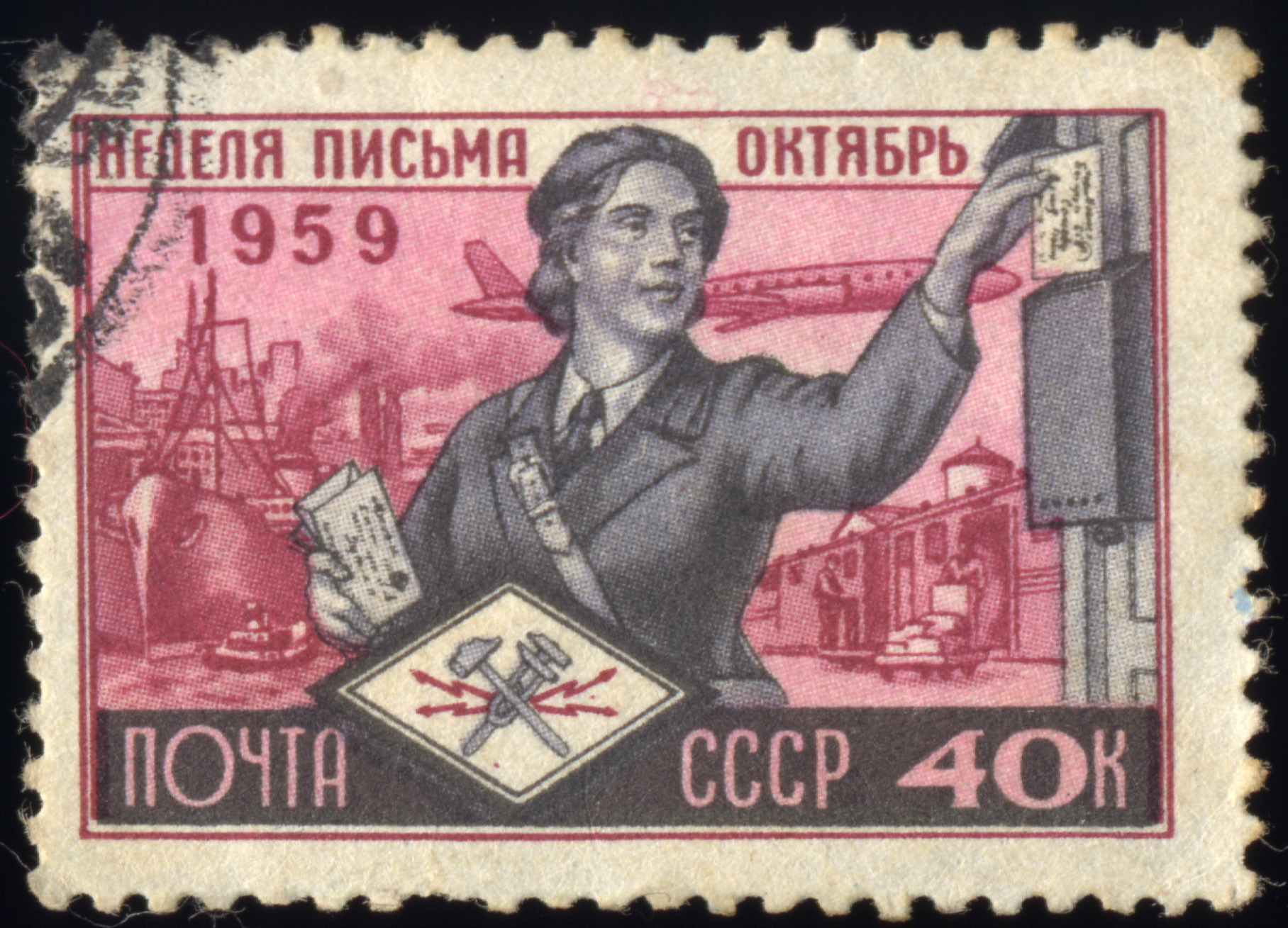 filesoviet union 1959 stamp 040 week of letterjpg
