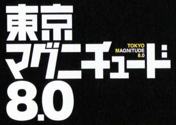 Picture of a TV show: Tôkyô Magunichûdo 8.0
