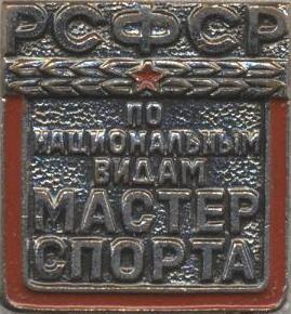 Знак МС по национальным видам спорта РСФСР.jpg