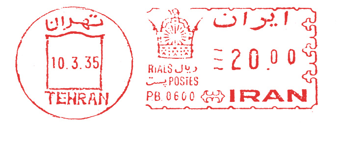 File:Iran stamp type A5.jpg