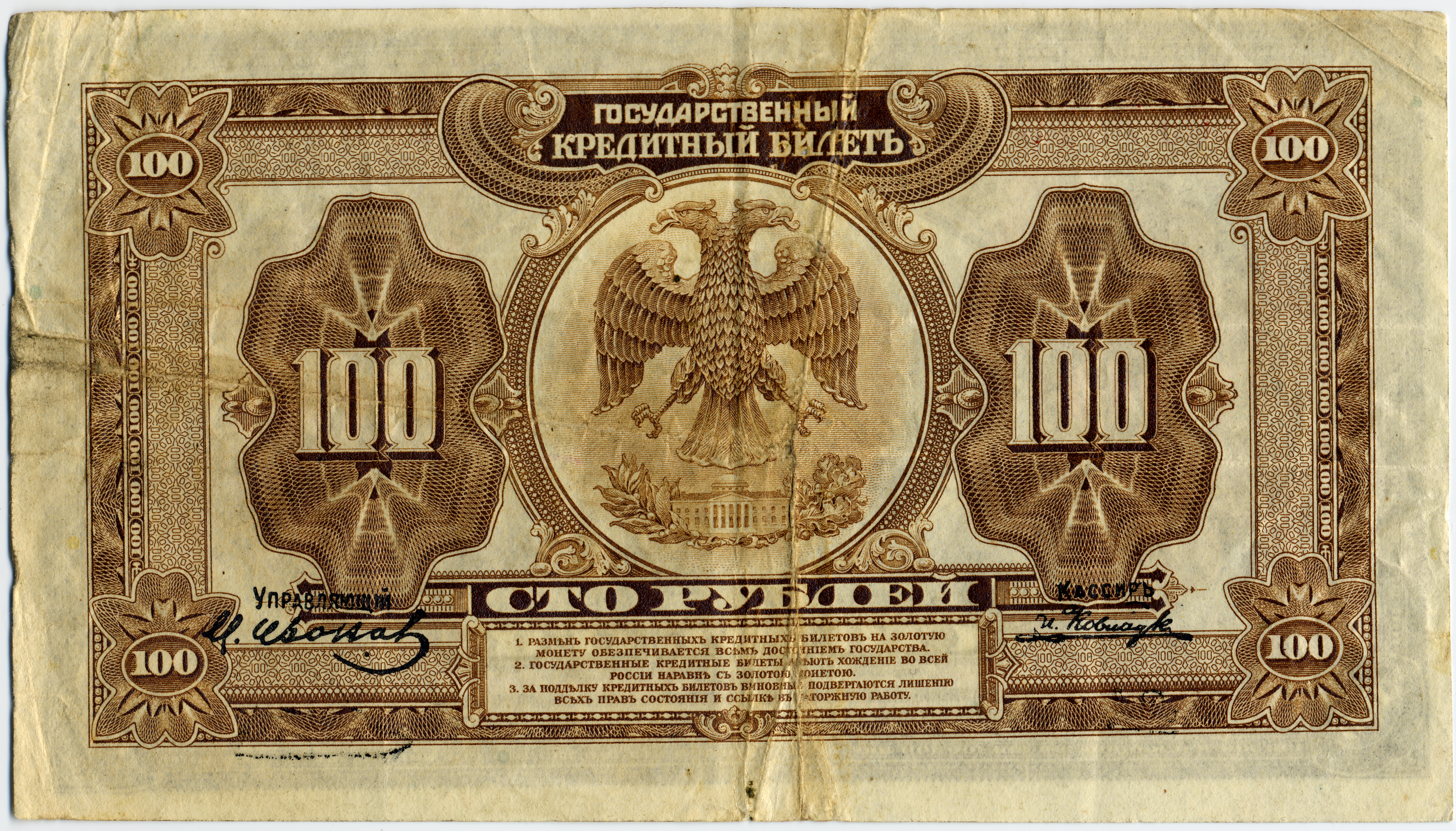 File Russia American Banknote Corporation 1918 100 Reverse Png