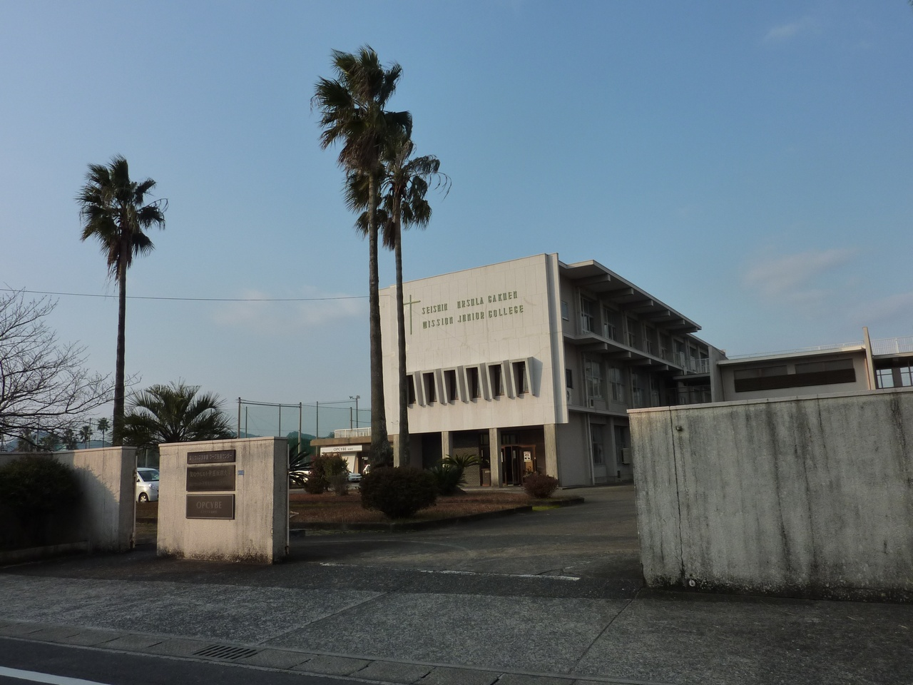 聖心 ウルスラ 学園