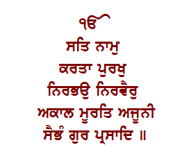Sikh mulmantar.png