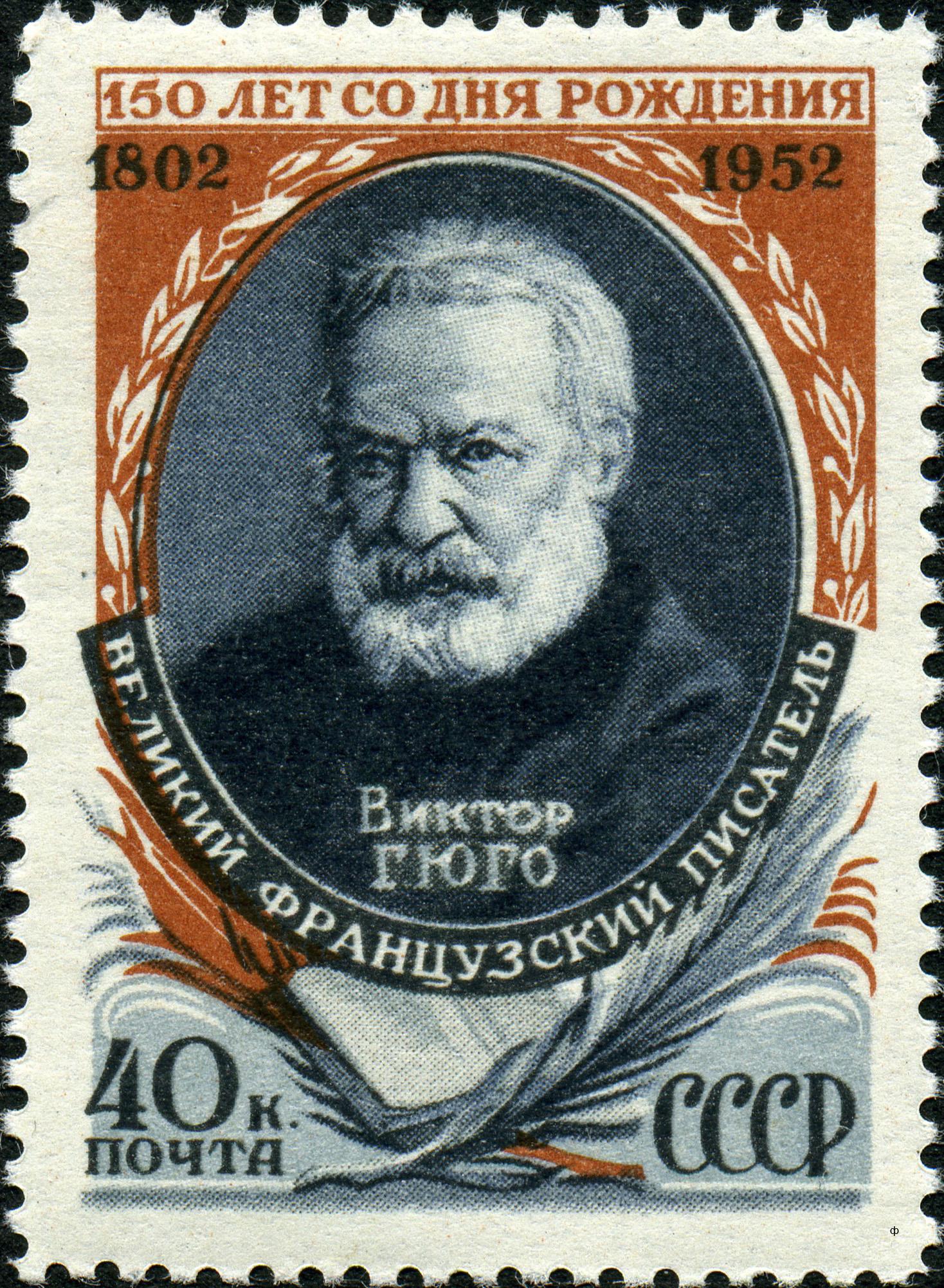 1952 Soviet Union postage stamp.