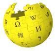 Wikipedia logo yellow.png
