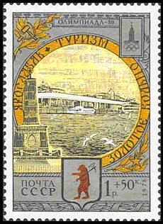 Ярославское восстание — Википедия