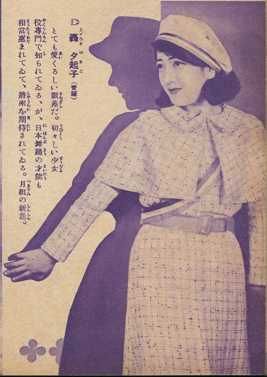 Yukiko Todoroki