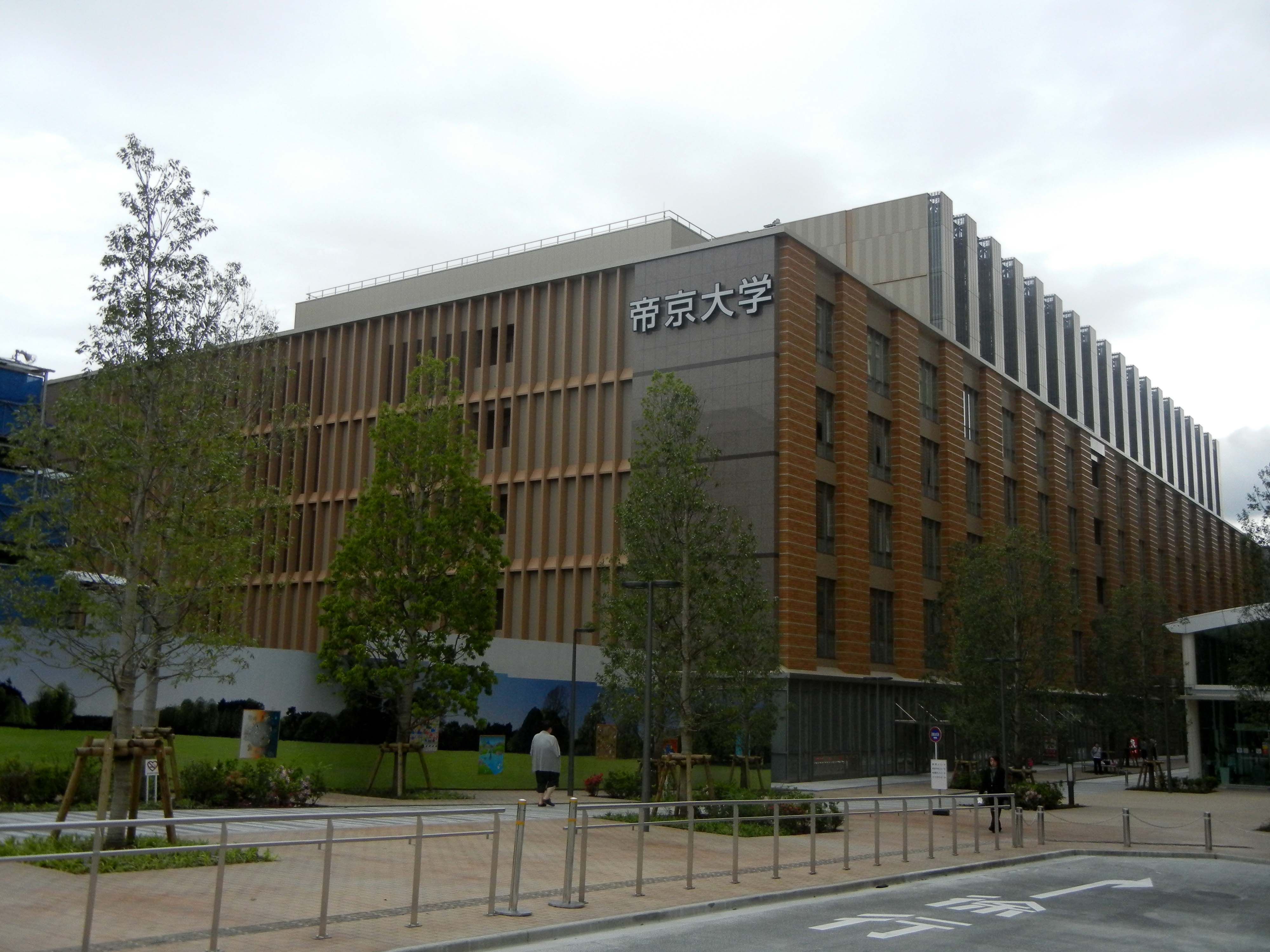 帝京 大学 八王子 キャンパス