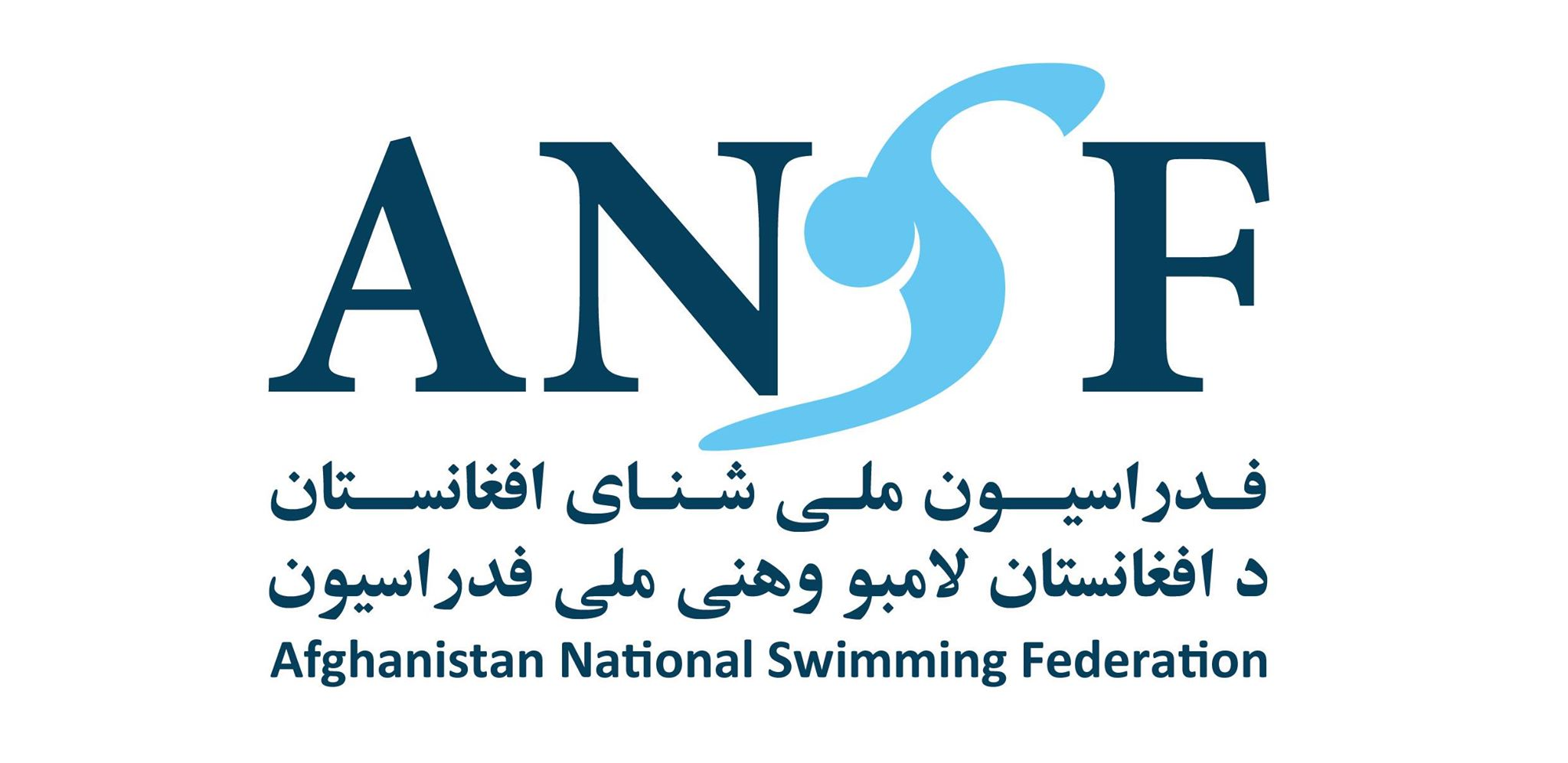 Afghanistan National Swimming Federation Quiz