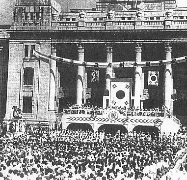 Ceremony inaugurating the government of the Republic of Korea (15 August 1948) Ceremony inaugurating the government of the Republic of Korea.JPG