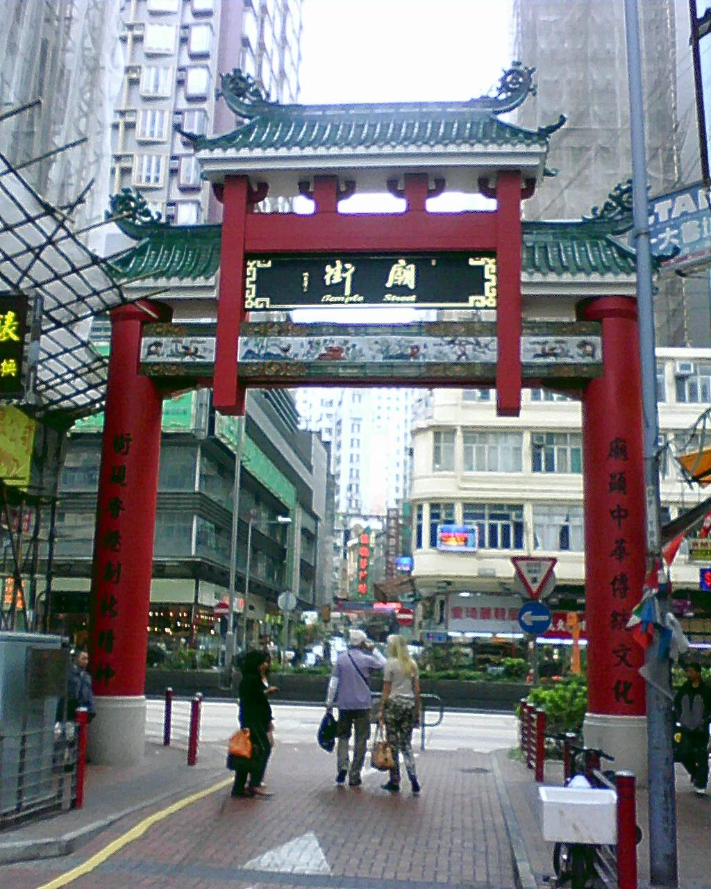 Hong Kong: Temple Street, Hong Kong
