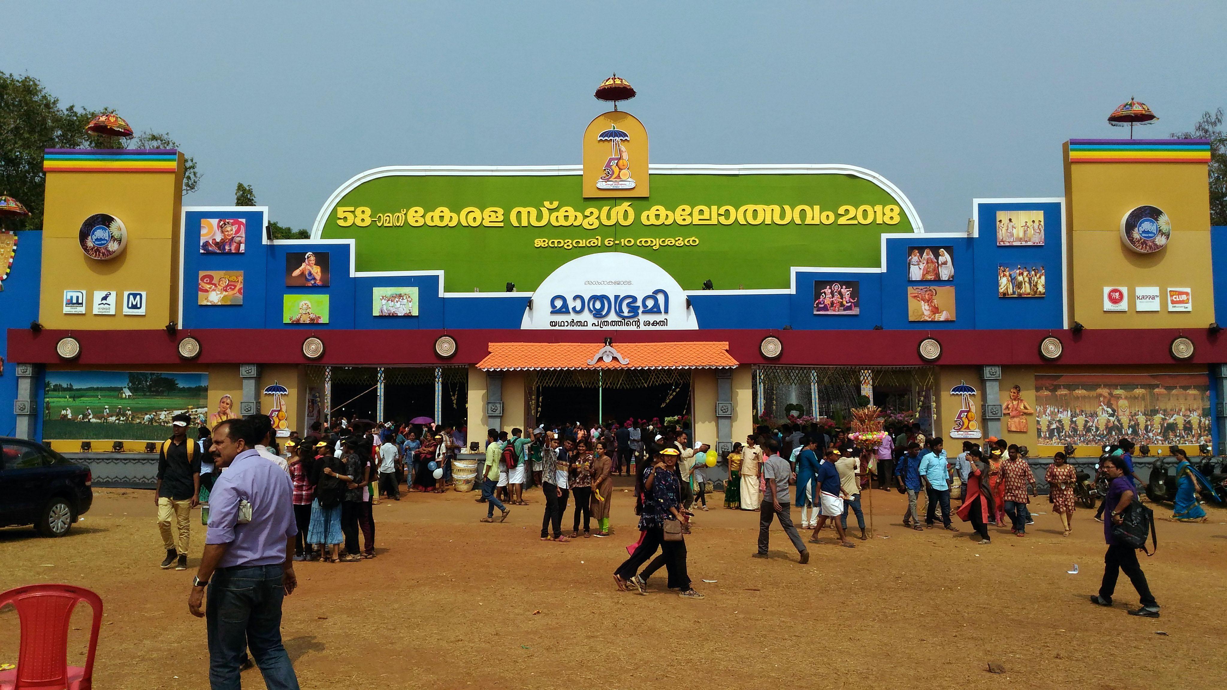 Kerala school kalolsavam 2018 Thrissur main stage long view image