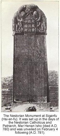 Nestorian-Stele-Budge-plate-III.jpg