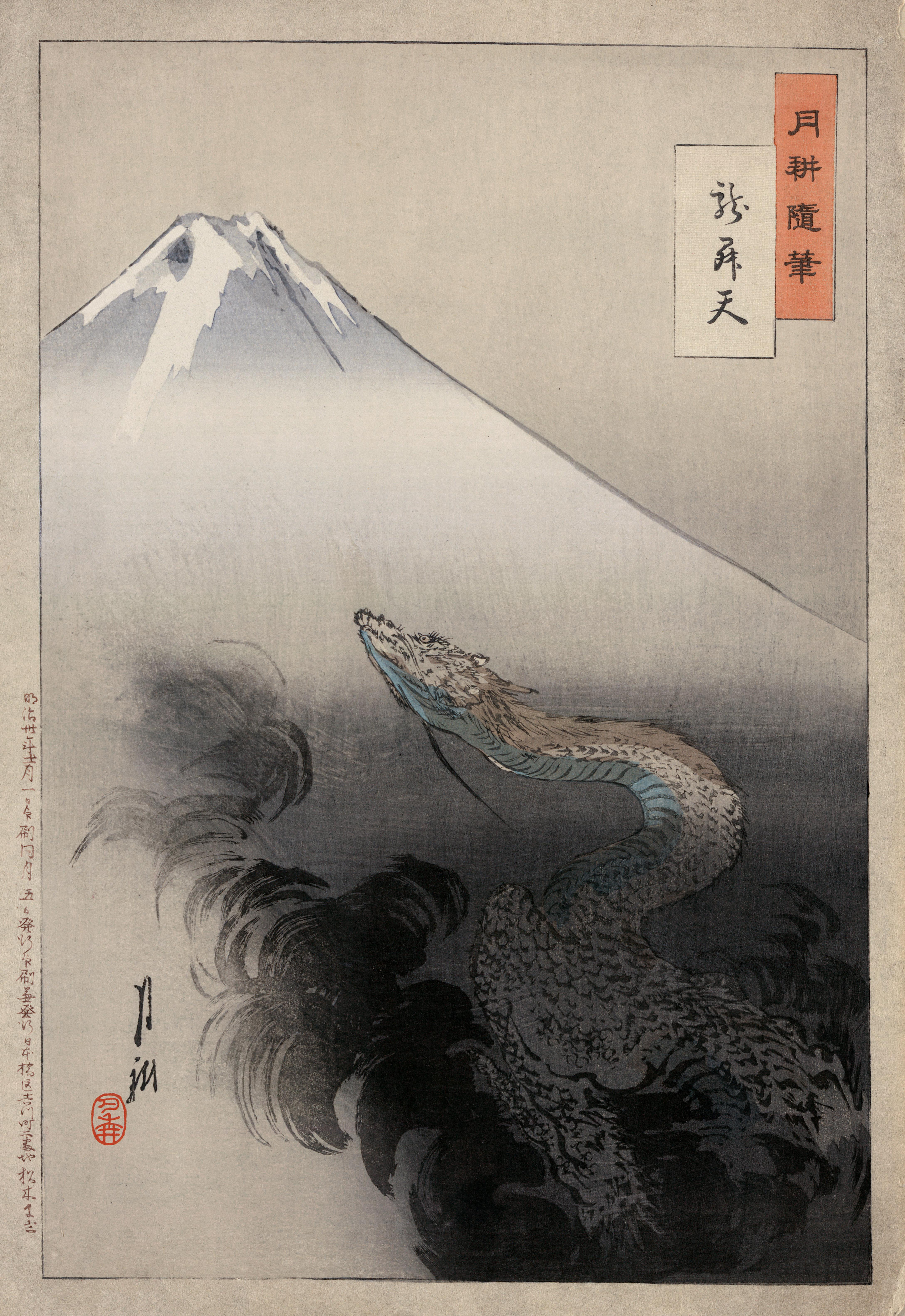 Japanese Dragon Wikipedia