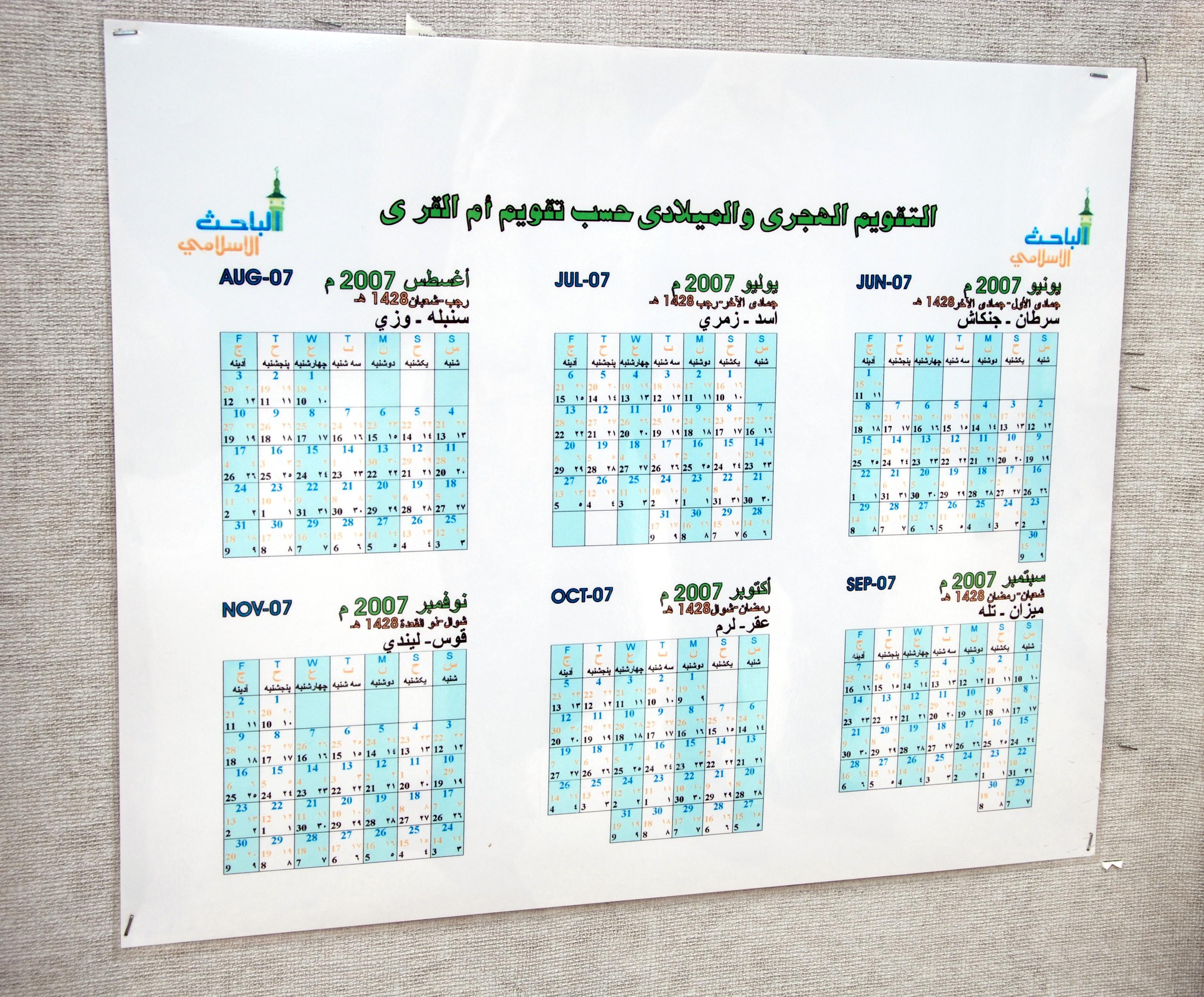 Calendario Gregoriano Santi.Calendario Islamico Wikipedia
