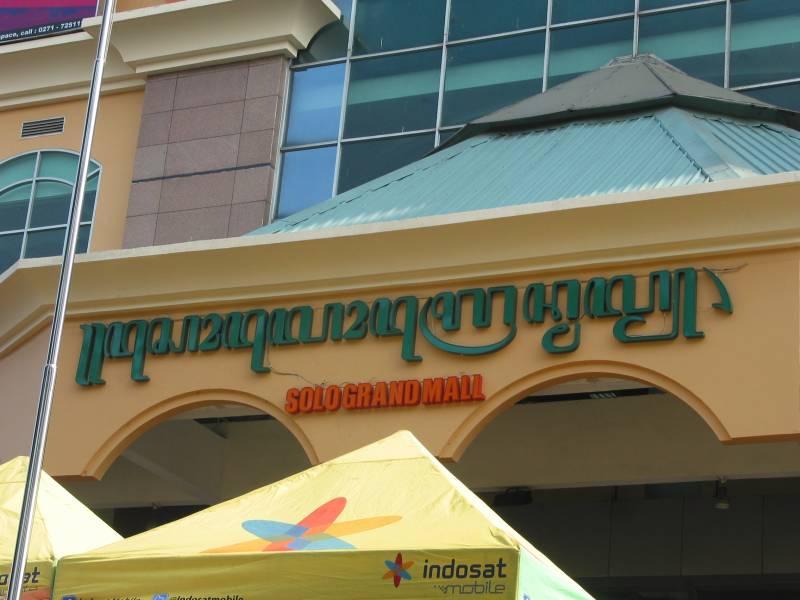File:Solo Grand Mall 2011 Bennylin 04.jpg