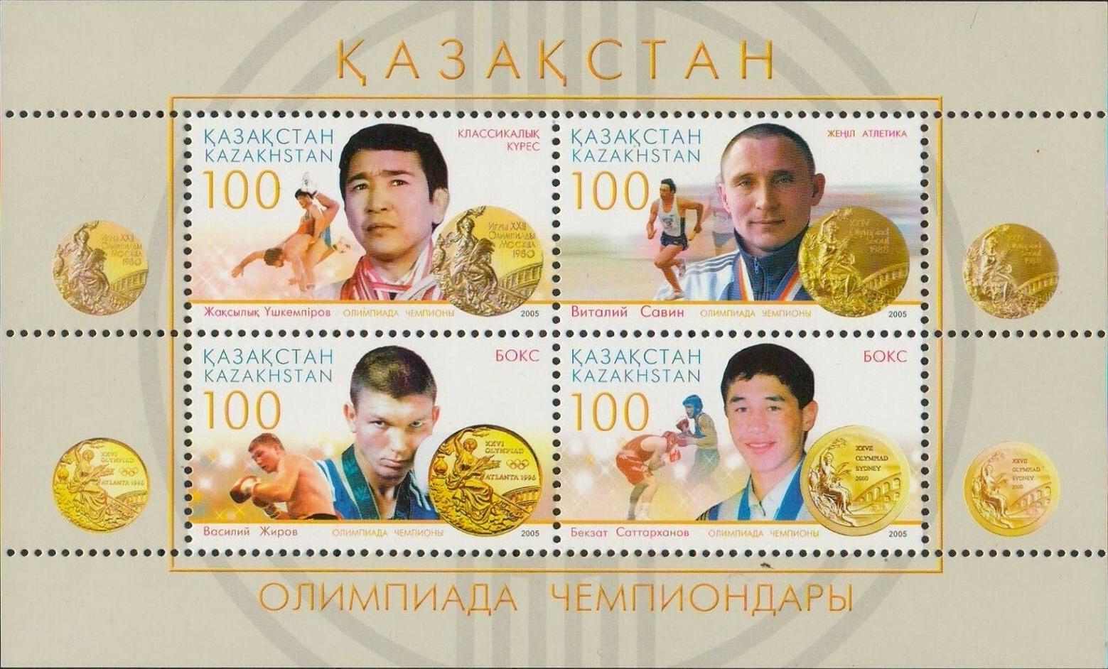 Stamp of Kazakhstan 523.jpg