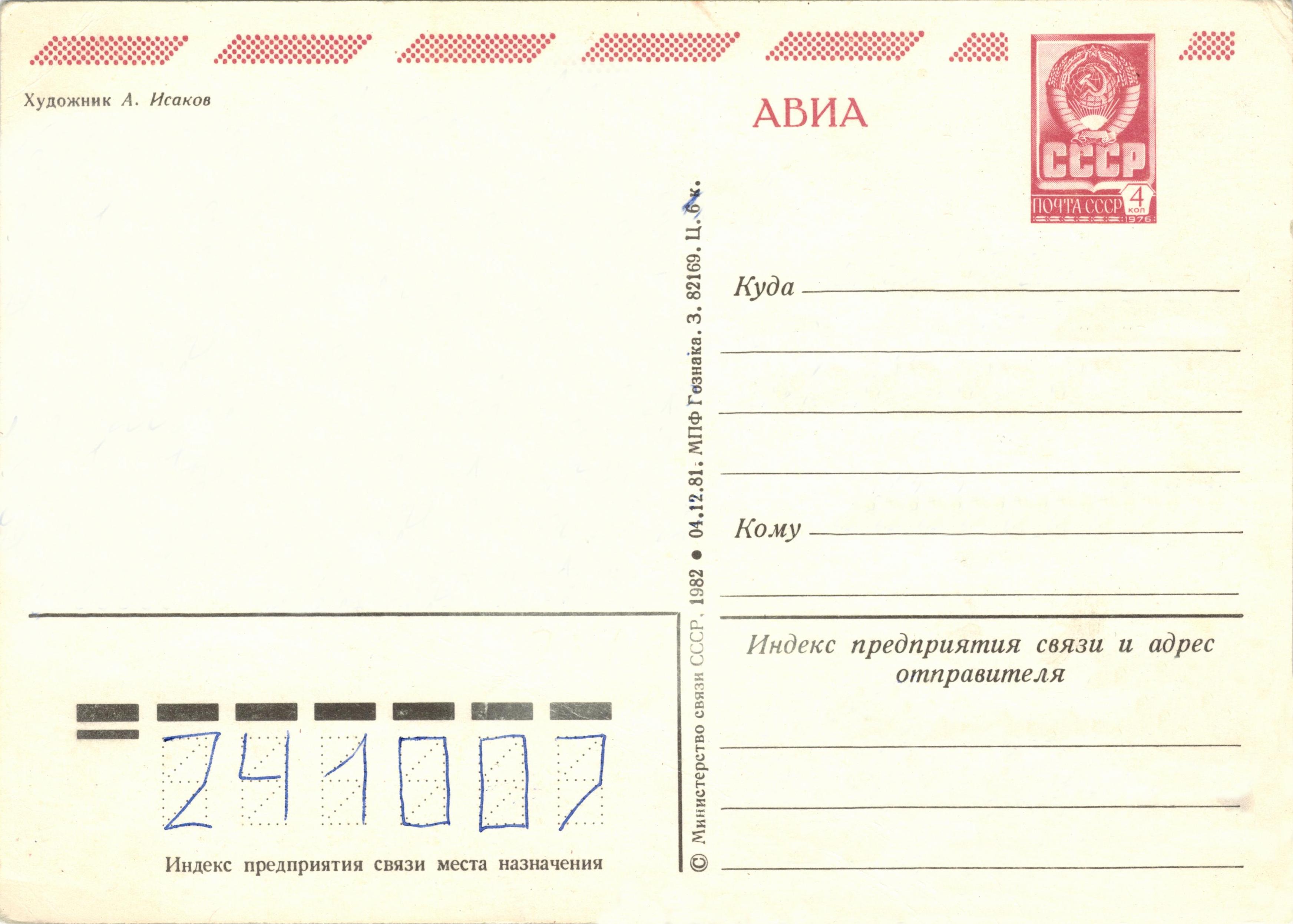 Штамп почтовой открытки