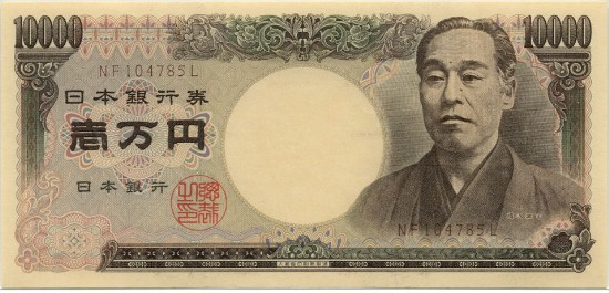 http://upload.wikimedia.org/wikipedia/commons/a/a7/10000_yen_note.JPG